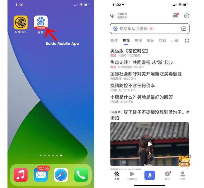 Baidu-App-Mobile.jpg